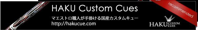 HAKU ビリヤードカスタムキュー公式サイトはこちら