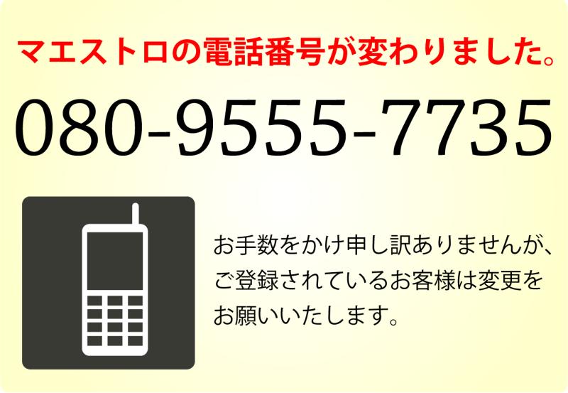マエストロ電話番号